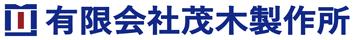 (有)茂木製作所-/-ステンレス切削加工-/-複雑形状切削加工-/-試作・量産-/-鉄系金属切削-/-群馬県邑楽町
